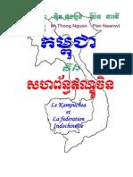 កម្ពុជានិងសហព័ន្ធឥណ្ឌូចិន(Kampuchea in Federation of Indochina)