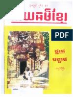 អរិយធម៌ខ្មែរ (Khmer Civilization) 01