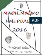 ΗΜΕΡΟΛΟΓΙΟ 2016 t