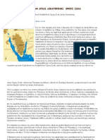 Aγια Αικατερίνη όρους Σινά .pdf