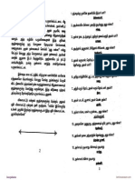 Vidu_kathai