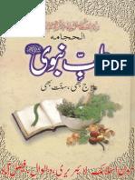 ( Tib e Nabvi Urdu Islamic Hikmat Book