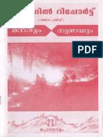 Gadgil Report - Nerum Nunayum