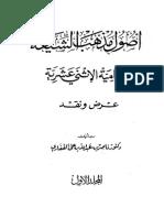 Ushulu Madzhab Syi'Ah