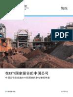EITI Chinese Companies Reporting Chinese