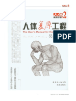 人体使用手册2 (人体复原工程)