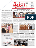 Alroya Newspaper 26-11-2015