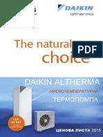 термопомпа Daikin