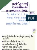 Session 3_DrAliceLee_Understanding MIL_THAI.ppt