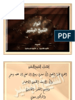 فوائد ومجربات الشيخ البشير