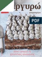 ΓΛΥΚΑ ΨΥΓΕΙΟΥ & ΦΡΟΥΤΕΝΙΕΣ ΑΠΟΛΑΥΣΕΙΣ ΙΟΥΛΙΟΣ 2014