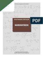ektenes_programma_mathimatika