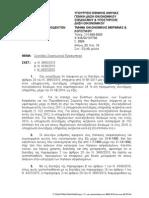Για Τροποποίηση του 3865/10 (90-92)