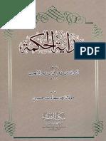 هداية الحكمة لأثير الدين مفضل بن عمر الأبهري
