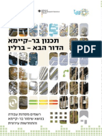 Berlin Sustainable Planing - recommendations for Tel-Aviv Urban Planning-Hebrew