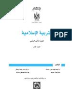Islamic8P1 Book
