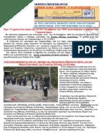 ΕΚΔΗΛΩΣΗ ΤΙΜΗΣ ΚΑΙ ΓΙΑ ΤΟΥΣ ΠΗΓΙΩΤΕΣ ΜΑΧΗΤΕΣ ΤΟΥ ΓΟΡΓΟΠΟΤΑΜΟΥ 22-11-2015