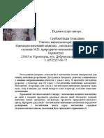 matematika UVK25 Kirovograd