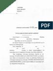 Π.Πρ.Αθηνων 3789/20-11-2015