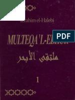 (مُـلْـتَـقَى الأَبْـحُـر) - Multeqa-l-Ebhur / Stjecište Mora 1