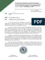 Απάντηση για το Γ.Σ..pdf