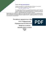 Чуфаровский Ю.В. - Юридическая Психология. Вопросы и Ответы