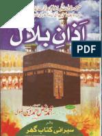 Azan e Bilal RadiAllahu Anhu