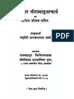 Bhashyakara.ramanujacharya.ka.Sachitra.jeevan.charit