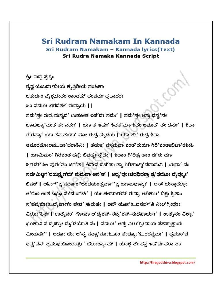 Sri rudram namakam in kannadapdf fandeluxe Images
