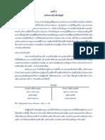 2หลักการบันทึกบัญชี9มิย54.pdf