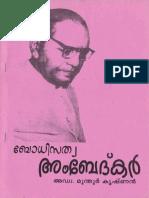 Bodhisatva Ambedkar