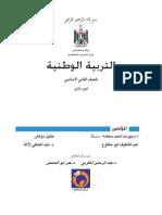 watanyah2p1book