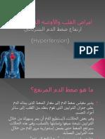 Cardiovasular Diseases