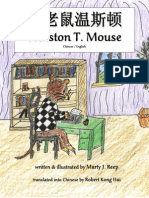 Winston T Mouse - Chinese, English (children's book) - Marty Reep