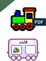 قطار أيام الأسبوع بالعربية