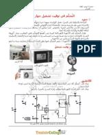 Cours - Technologie Tahakkim_moakkit - 9ème (2010-2011) Mr JAMLI_MOHAMED