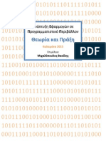 Θεωρία και Πράξη ΑΕΠΠ (AEPP v18)