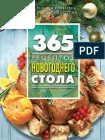 365 рецептов новогоднего стола.pdf