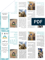 Jisr Project Brochure