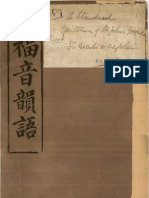 富翟氏 (光緒十二年) 福音韻語 Mrs Arnold Foster (1886) Gospel in rhyme