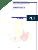 Информационный бюллетень 2009 СИБИРСКИЙ  ФЕДЕРАЛЬНЫЙ ОКРУЖНОЙ  ЦЕНТР ПО  ПРОФИЛАКТИКЕ  И  БОРЬБЕ  СО  СПИД