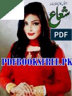 Shuaa December 2015 Pdfbooksfree.pk