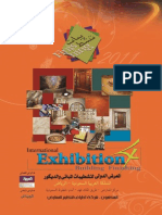 International Exhibition for Finishing Building 2011