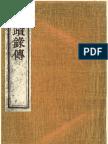 東正教 - 實蹟錄傳 - 新遺詔聖史紀略 (1861 咸豐歲次辛酉) 固利爾乙 譯.pdf
