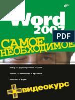 Word 2007. Самое Необходимое