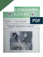 ΜΕΛΙΣΣΟΚΟΜΙΚΗ ΕΛΛΑΣ τεύχος 454
