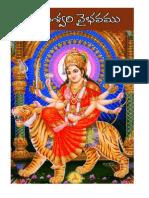 ParameswariVaibhavam-free_KinigeDotCom.pdf