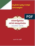 Yajurvedamu40vaAdhyayamu-free_KinigeDotCom.pdf