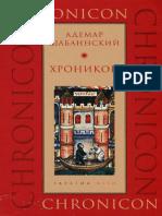 Адемар Шабански Хроникон.