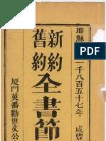 新約舊約全書節錄 (1857 咸豐七年)